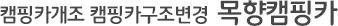 인천캠핑카개조
